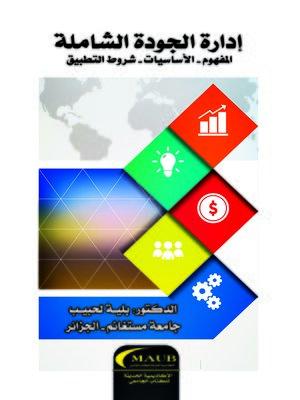 cover image of إدارة الجودة الشاملة