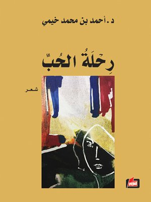 cover image of رحلة الحب