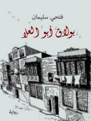 cover image of بولاق أبو العلا