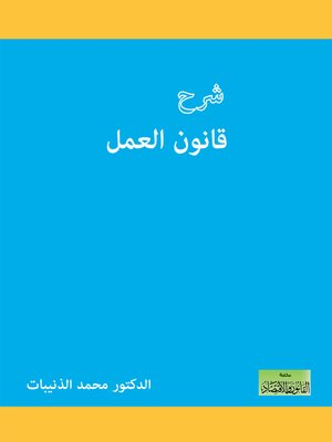 cover image of شرح قانون العمل
