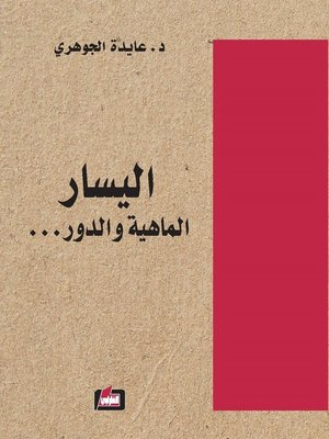 cover image of اليسار
