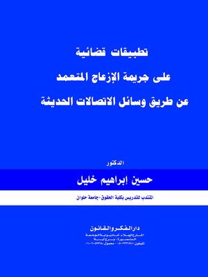 cover image of تطبيقات قضائية على جريمة الإزعاج المتعمد عن طريق وسائل الاتصالات الحديثة