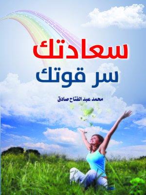 cover image of سعادتك سر قوتك