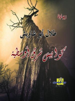 cover image of كوابيس شرق أوسطية : رواية