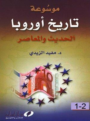 cover image of موسوعة تاريخ أوروبا