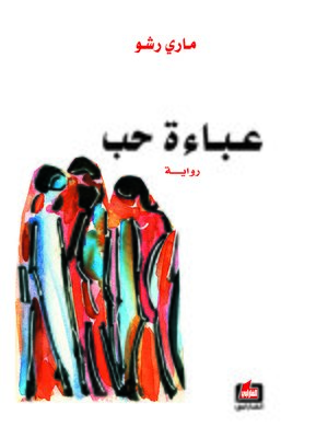 cover image of عباءة حب
