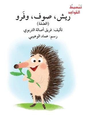 cover image of ريش ، صوف ، فرو