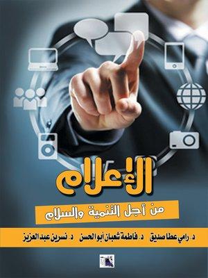 cover image of الإعلام من أجل التنمية والسلام