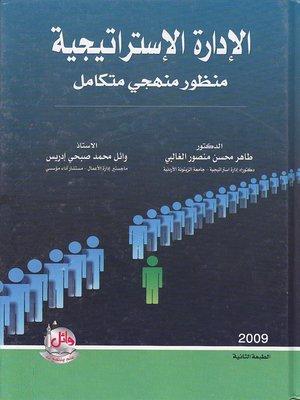cover image of الإدارة الإستراتيجية