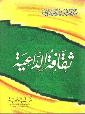cover image of ثقافة الداعية