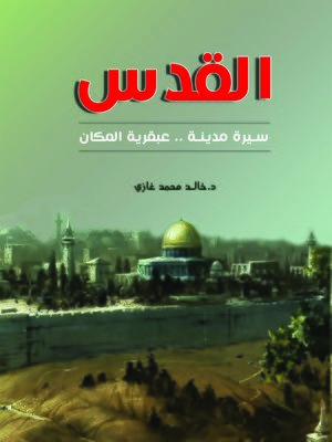 cover image of القدس