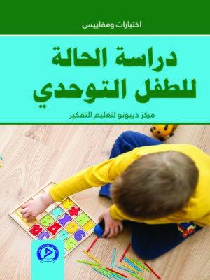 cover image of دراسة حالة للطفل التوحدي = Children Autistic Case Study