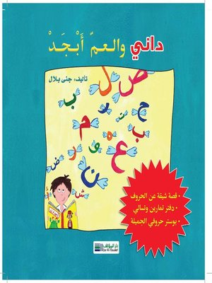 cover image of داني والعم أبجد