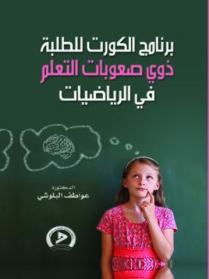 cover image of برنامج الكورت للطلبة ذوي صعوبات التعلم في الرياضيات : تطبيقات عملية