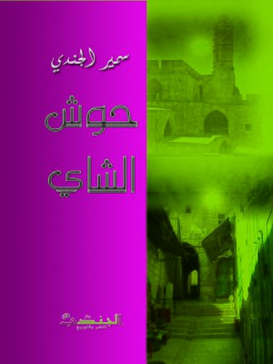 cover image of حوش الشاي