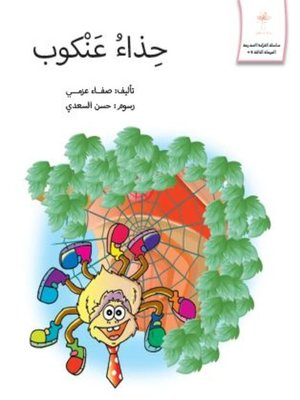 cover image of حذاء العنكبوت