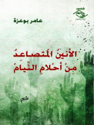 cover image of الأنين المتصاعد من أحلام النيام : شعر