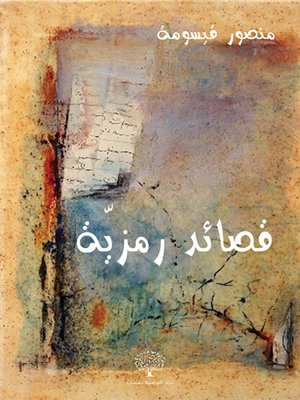 cover image of قصائد رمزية