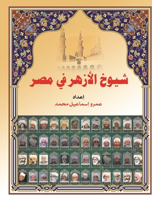 cover image of شيوخ الأزهر في مصر