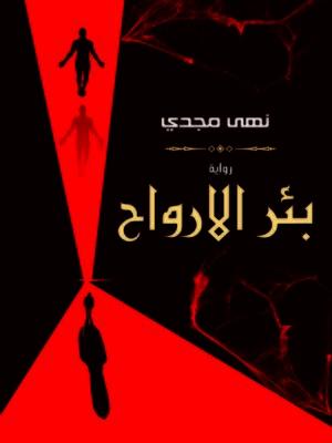 cover image of بئر الأرواح