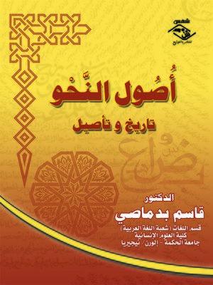 cover image of أصول النحو : تاريخ و تأصيل