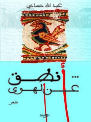 cover image of أنطق عن الهوى : شعر
