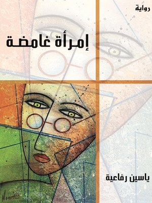 cover image of امرأة غامضة