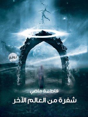 cover image of شفرة من العالم الآخر : رواية