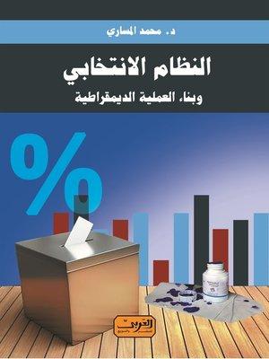 cover image of النظام الانتخابي وبناء العملية الديمقراطية