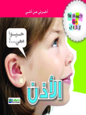 cover image of الأذن