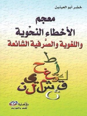 cover image of معجم الأخطاء النحوية و الصرفية و اللغوية الشائعة