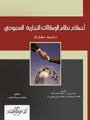 أحكام المجنسين في النظام السعودي pdf