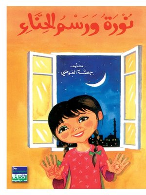 cover image of نورة ورسم الحناء