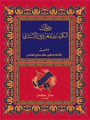 cover image of ديوان الكميت بن معروف الأسدي