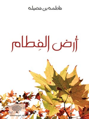 cover image of أرض الفطام