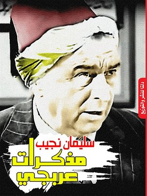 cover image of مذكرات عربجي
