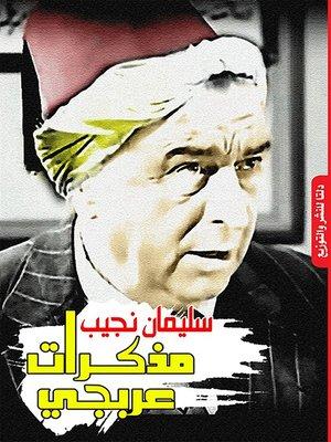 cover image of مذكرات عربجي