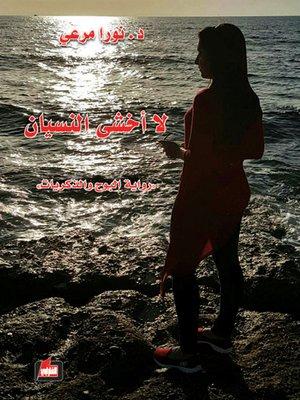 cover image of لا أخشى النسيان : رواية البوح والذكريات