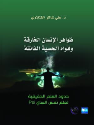 cover image of ظواهر الإنسان الخارقة وقواه الحسية الفائقة