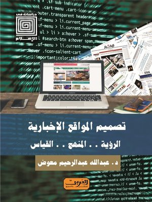 cover image of تصميم المواقع الإخبارية