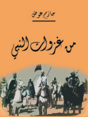 cover image of من غزوات النبي صلى الله عليه و سلم