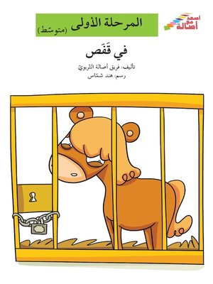 cover image of في قفص