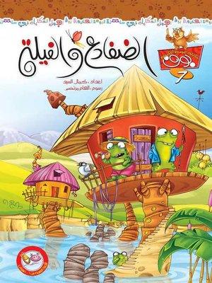 cover image of الضفادع والفيلة