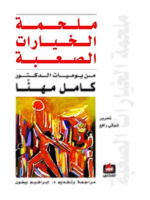 cover image of ملحمة الخيارات الصعبة