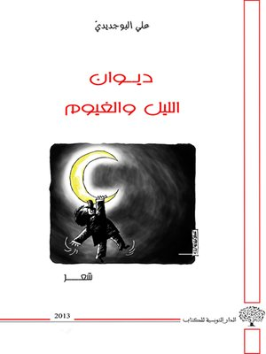 cover image of ديوان الليل والغيوم
