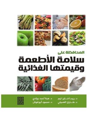cover image of المحافظة على سلامة الأطعمة و قيمتها الغذائية
