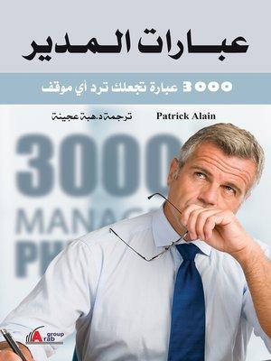 cover image of عبارات المدير : 3000 عبارة تجعلك ترد أي موقف