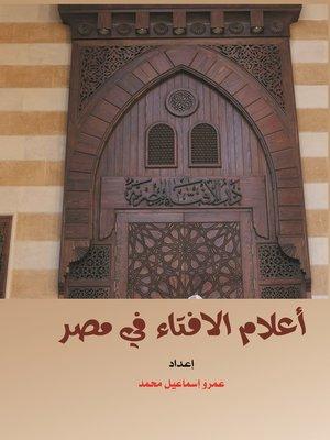 cover image of أعلام الإفتاء في مصر