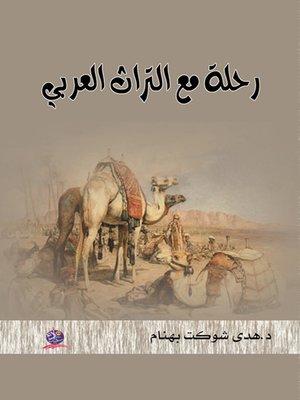 cover image of رحلة مع التراث العربي