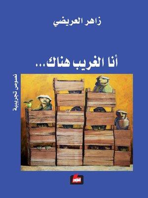 cover image of أنا الغريب هناك...